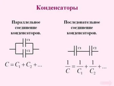 Как складываются емкости конденсаторов