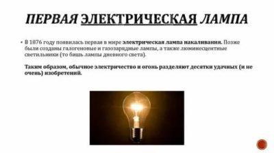 Когда появились первые лампы