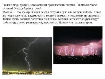 Почему возникает молния и гром