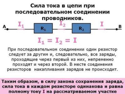 Как найти силу тока в последовательной цепи