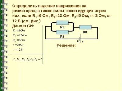 Что такое падение напряжения на резисторе