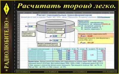 Как рассчитать мощность тороидального трансформатора