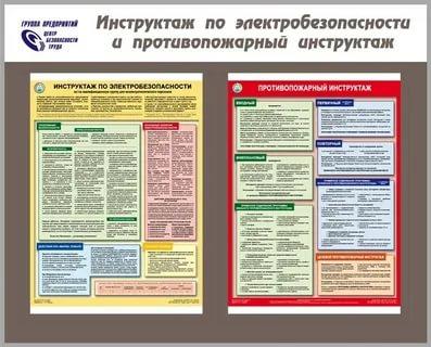 Какие бывают инструктажи по электробезопасности