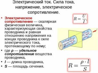 Что важнее сила тока или напряжение