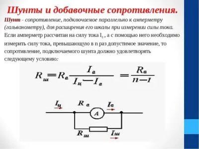 Что такое шунтирование в электричестве