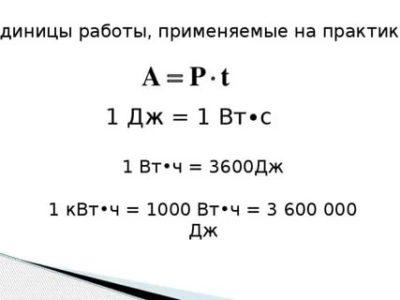 Как перевести квт * ч в Вт