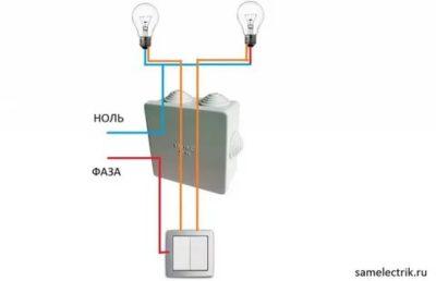 Как можно подключить двойной выключатель