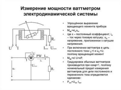 Какую мощность измеряет Ваттметр электродинамической системы
