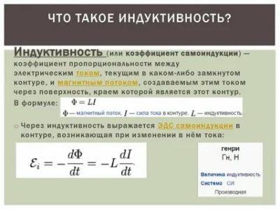 В чем измеряется катушка индуктивности
