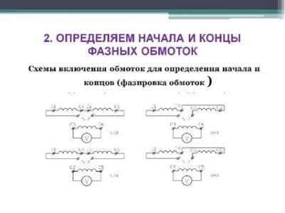 Как определить начало конец обмотки электродвигателя