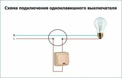 Как правильно подключить лампочку через выключатель