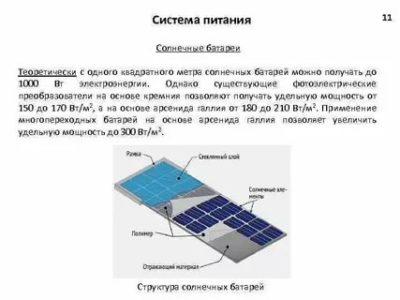 Сколько ватт выдает солнечная батарея