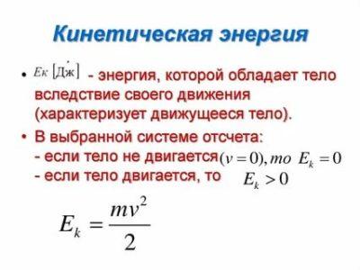 Для чего нужна кинетическая энергия
