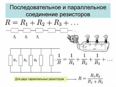 Что происходит при параллельном соединении резисторов