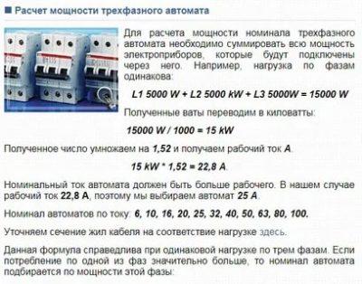 Как рассчитать автомат для трехфазной сети