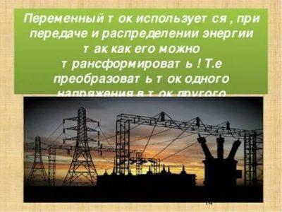 Почему для передачи электроэнергии используют переменный а не постоянный ток