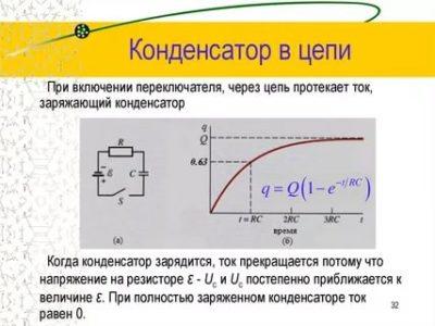 Как включить в цепь конденсатор