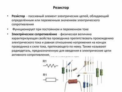 Для чего предназначен резистор
