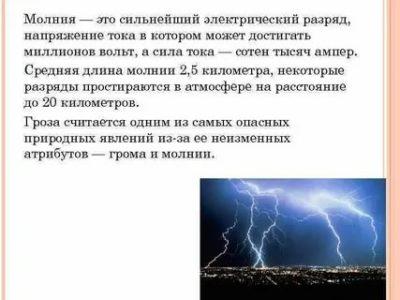 Какое напряжение в молнии