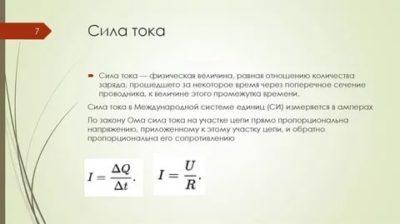 Чему равна сила тока