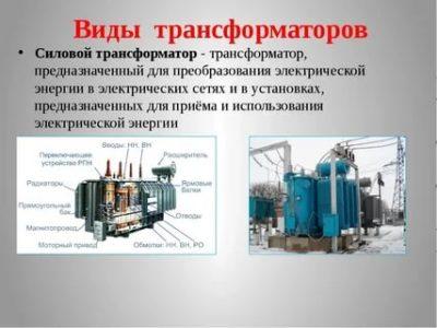 Для чего используется силовой трансформатор