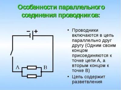 Что является особенностью параллельного соединения