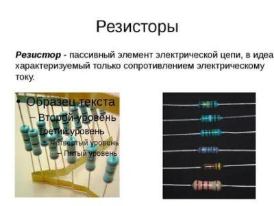 Для чего служит резистор в электрической цепи