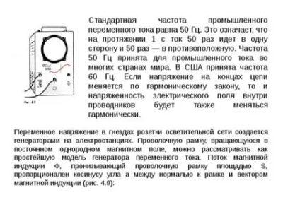 Что означает Частота тока 50 герц