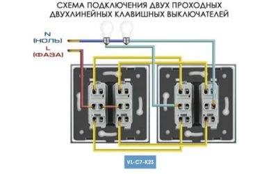 Как подключить двухклавишный проходной выключатель