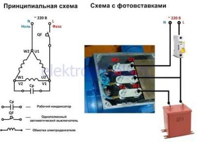 Как подключить двигатель 220в через конденсатор
