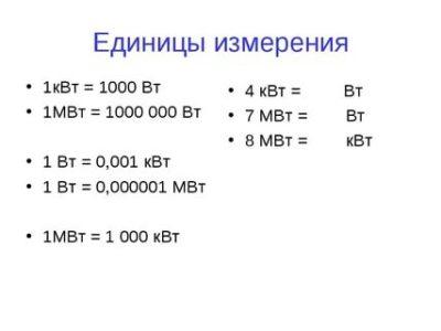 Чему равен 1 киловатт