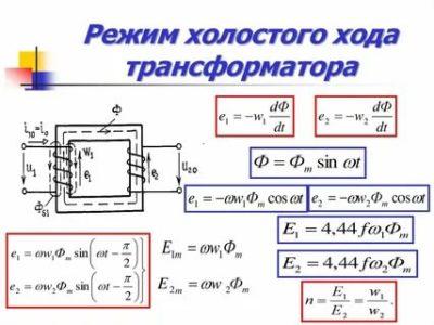 Что такое холостой ход трансформатора