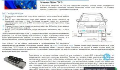 Можно ли устанавливать дневные ходовые огни в Казахстане
