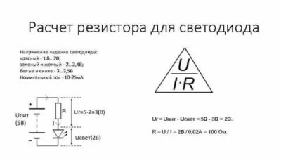 Как рассчитать сопротивление светодиода