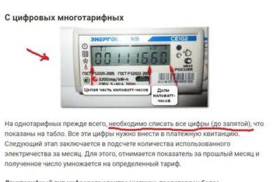 Какие цифры указывать на счетчике электроэнергии
