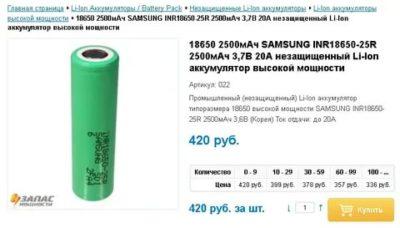 Какое напряжение нужно для зарядки аккумулятора 18650
