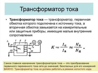 Для чего нужны трансформаторы тока