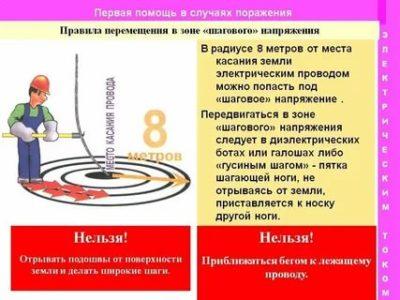 Сколько составляет радиус зоны шагового напряжения