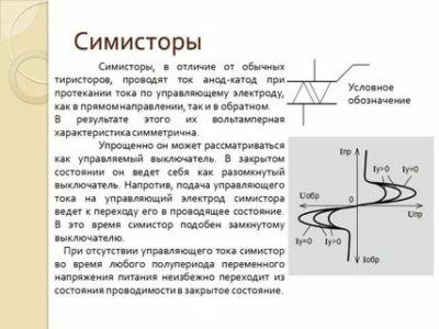 В чем разница между тиристором и Симистором