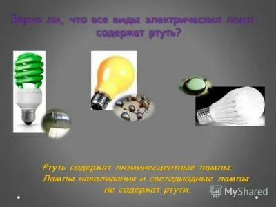 Какие лампы содержат ртуть