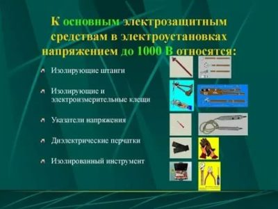 Что относится к защитным средствам применяемых в электроустановках