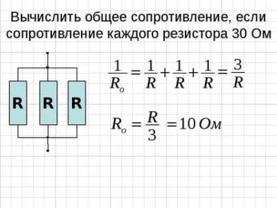 Как определить общее сопротивление резисторов
