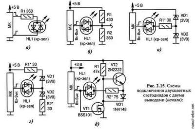 Как подключить двухцветный светодиод