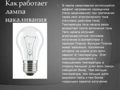 Как работает лампа накаливания кратко