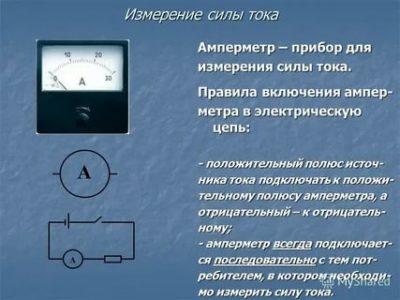 Что можно измерить амперметром