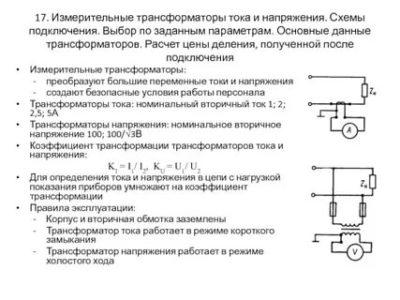 Чем отличается трансформатор тока и напряжения