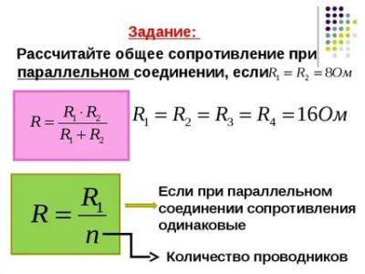 Как вычислить сопротивление параллельного соединения