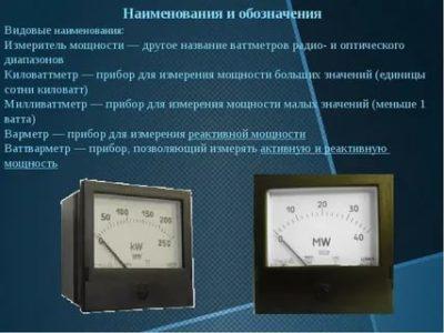 Какой прибор используется для измерения электрической мощности
