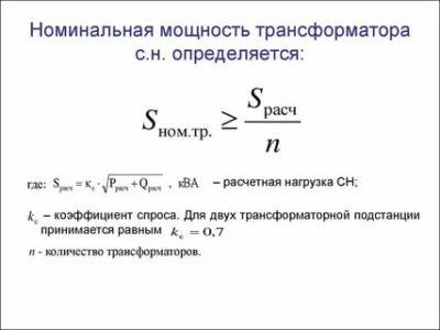 Почему мощность трансформатора измеряется в ВА