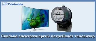 Сколько электроэнергии расходует старый телевизор